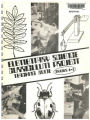 Elementary Science Curriculum Teaching Guide Grades 4-6 (1972)