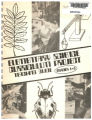 Elementary Science Curriculum Teaching Guide Grades 1-3 (1972)